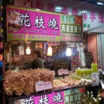 《台湾旅行記》写真多数!淡水で至福の食べ歩き(写真多数)