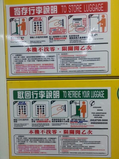 台北コインロッカーの値段