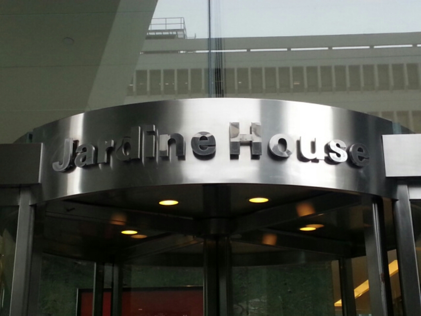 Jardine House 香港