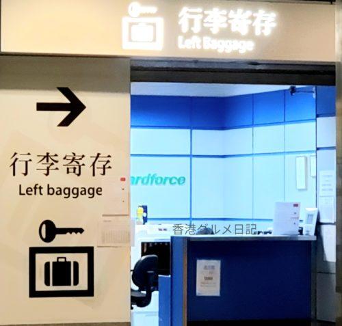 香港駅の荷物預り所