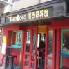 《中環ランチ》1人でも気軽に入れるメキシコ料理「El Taco Loco」@セントラル