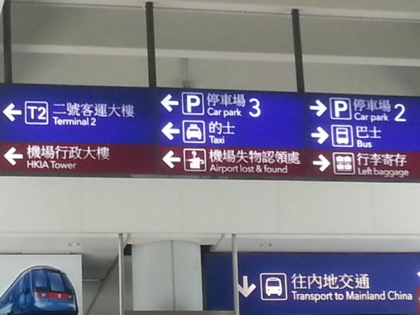 香港国際空港荷物預り所の行き方