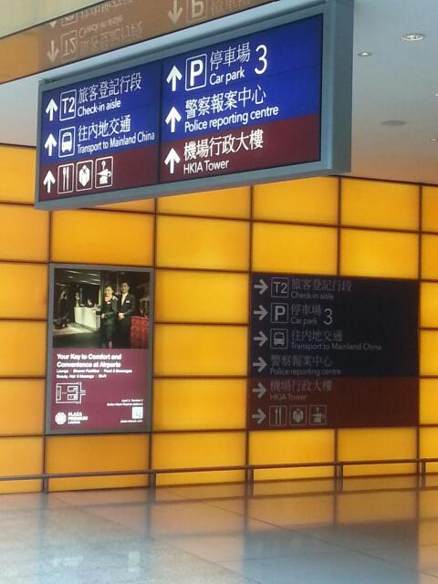 香港国際空港荷物預り所への行き方