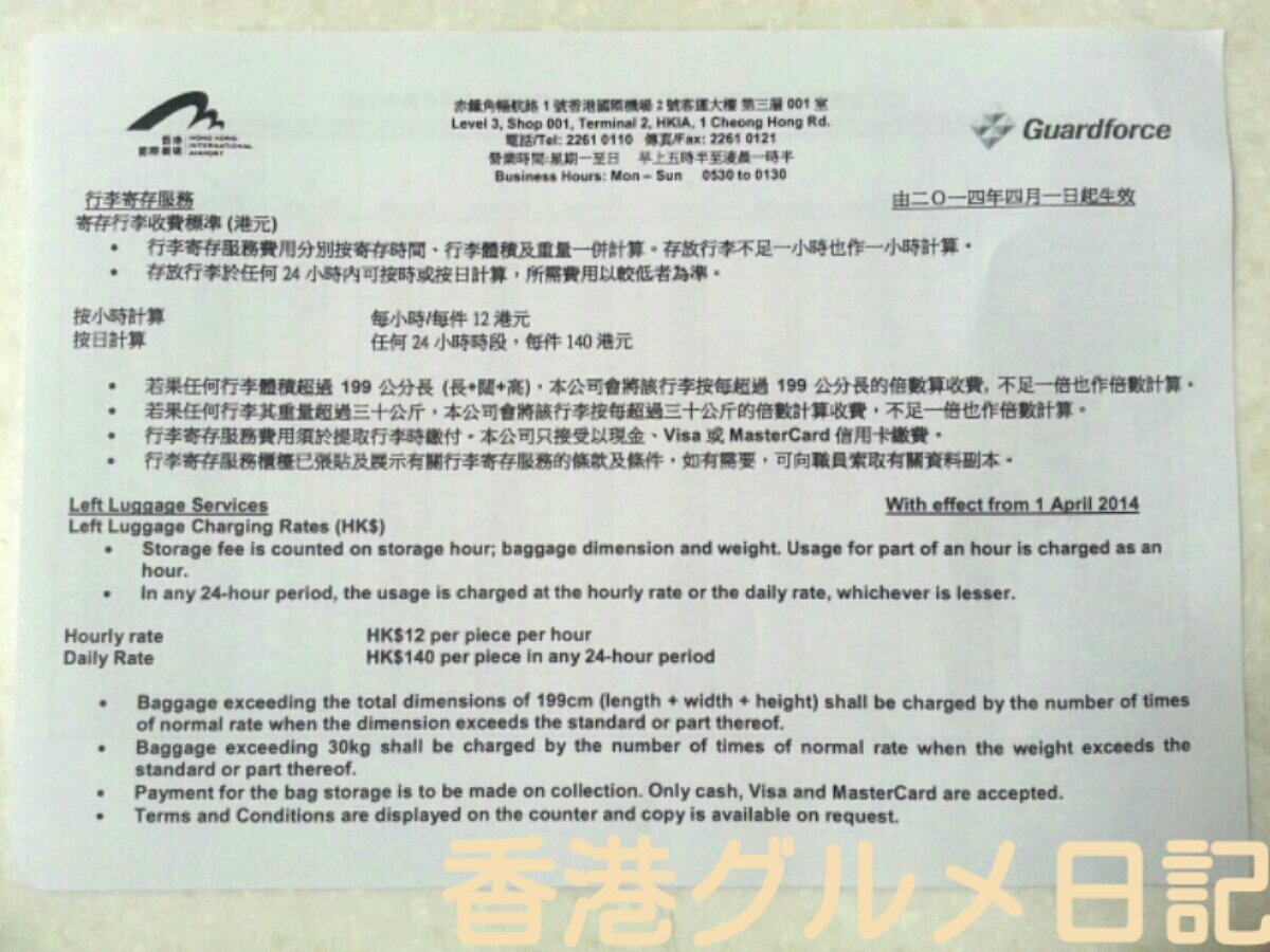 香港国際空港の荷物預かり所の資料