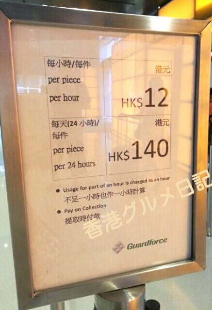香港国際空港の荷物預かり所の値段