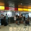 《保存版》香港コインロッカー総まとめ(空港・香港駅・九龍など)