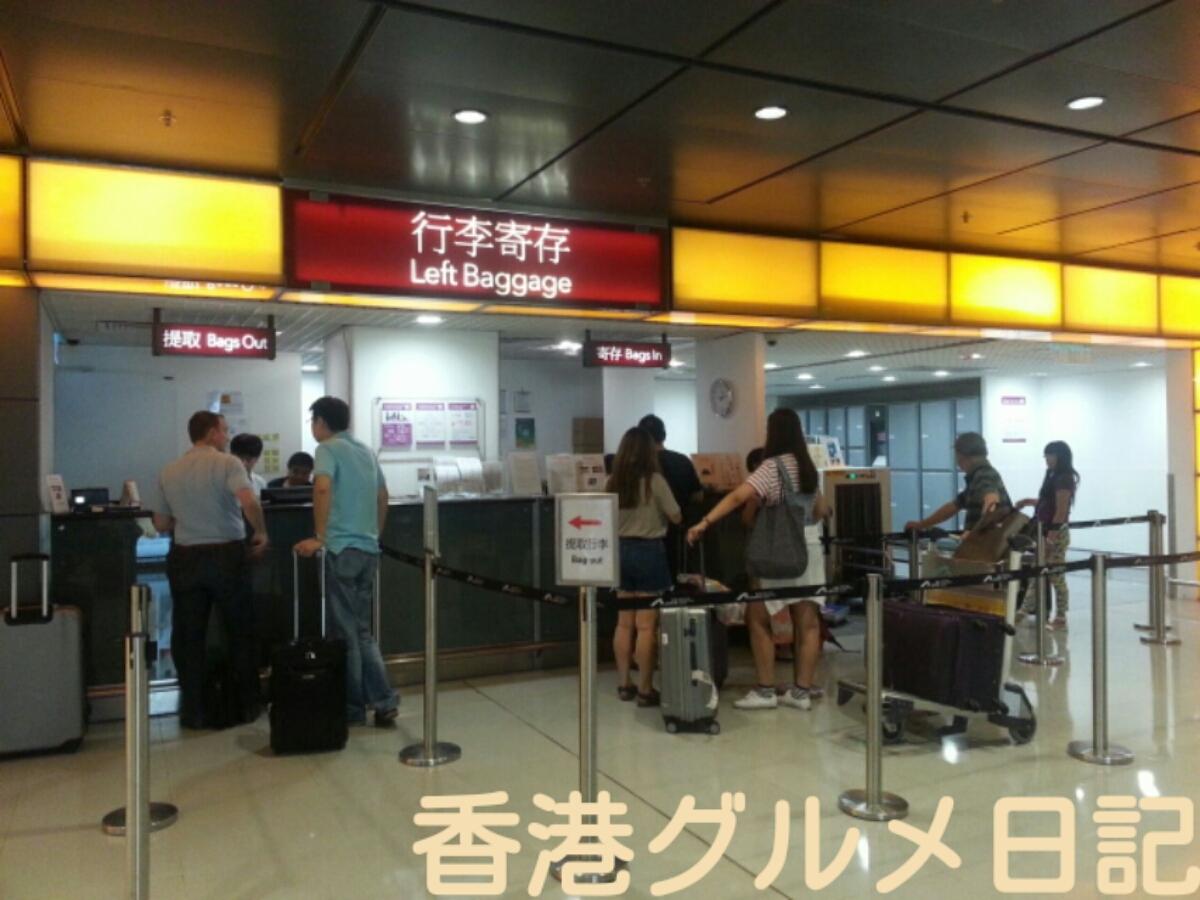 香港国際空港の荷物預かり所