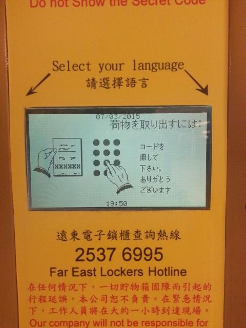 日本語表示のコインロッカー