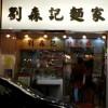《 深水埗ヌードル》駅から近い老舗海老雲呑麺 「劉森記麺家」 @サンスイポー