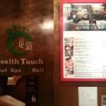 香港でおすすめの足マッサージ屋さん足道Health Touch@銅鑼湾