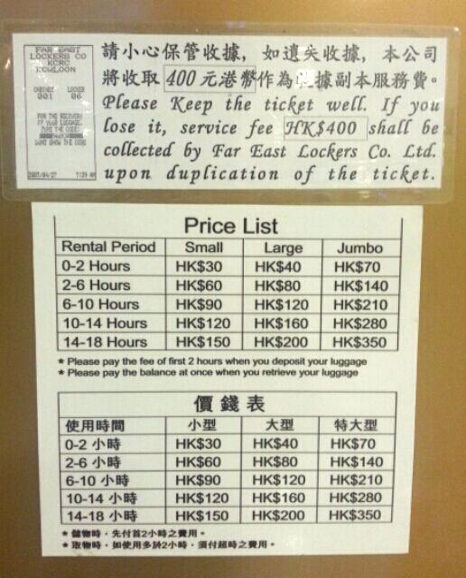 コインロッカーの値段