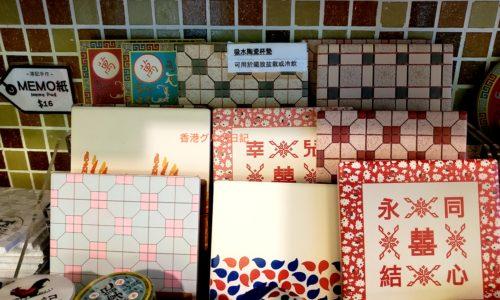 香港レトロ風メモ用紙