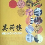 《深水埗旅行記:お土産店》 レトロで香港チックなお土産が買える「美荷楼呼吸士多」とユースホステル「美荷楼青年旅舎」