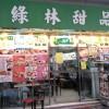 《香港深水埗スイーツ》伝統糖水も創作デザートも揃った緑林甜品