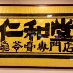 亀ゼリーでデトックス 仁和堂@香港