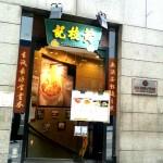 《 香港グルメ 》黄枝記の下午茶