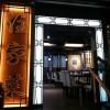 《 香港佐敦グルメ》ヘルシーな中国家庭料理!住家菜@ジョーダン