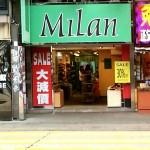 《知っておきたい香港情報》年中セールしているイメージの米蘭靴屋さん@チムサーチョイ