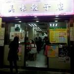 《香港太子グルメ》香港で1番激うま餃子!水餃子も焼き餃子も食べれる美味餃子店