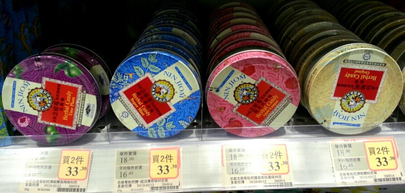 烏梅味、スーパーミント味、新商品のアップルロンガン味、オリジナルの味のキャンディー