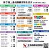香港大晦日花火☆香港ニューイヤーのカウントダウン情報と花火会場へのアクセス