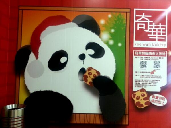 奇華餅家のクリスマスバージョンのパンダ