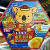 《香港スーパーで買うお菓子土産》香港限定パッケージのコアラのマーチマンゴー味とグリコのコロン&プリッツ!