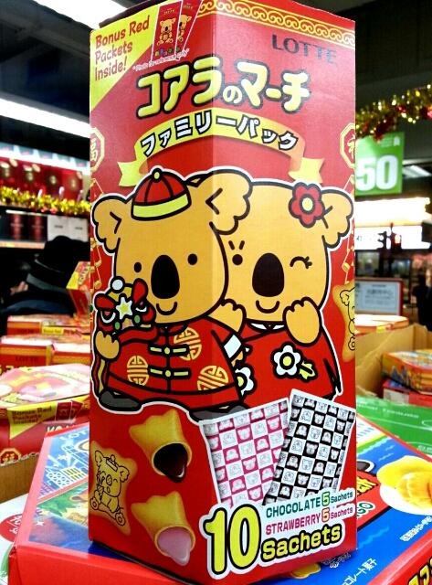 香港スーパーのお土産