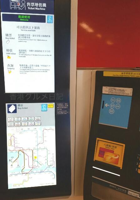 香港旺角の最新切符売り場
