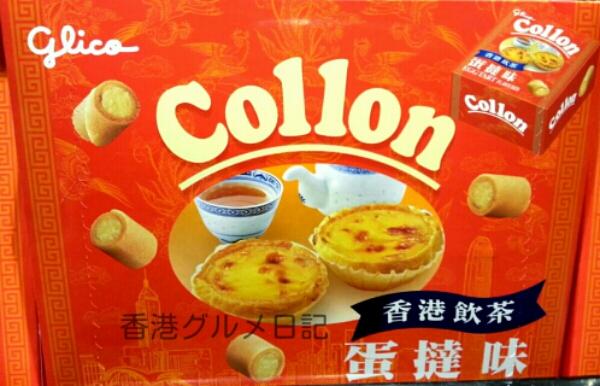 コロン 香港飲茶 エッグタルト味