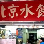 《香港尖沙咀グルメ》香港ローカルフード速い安いうまいなら餃子がおすすめ「北京水餃 」
