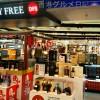 香港空港の免税店お土産ベスト 5 ☆香港在住15年ブロガー厳選!!