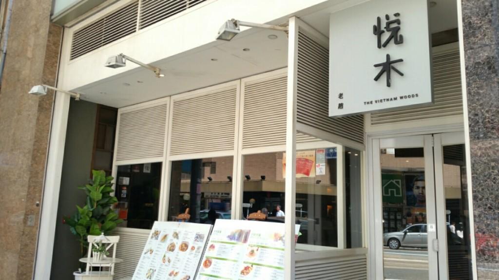 香港ベトナム料理レストラン