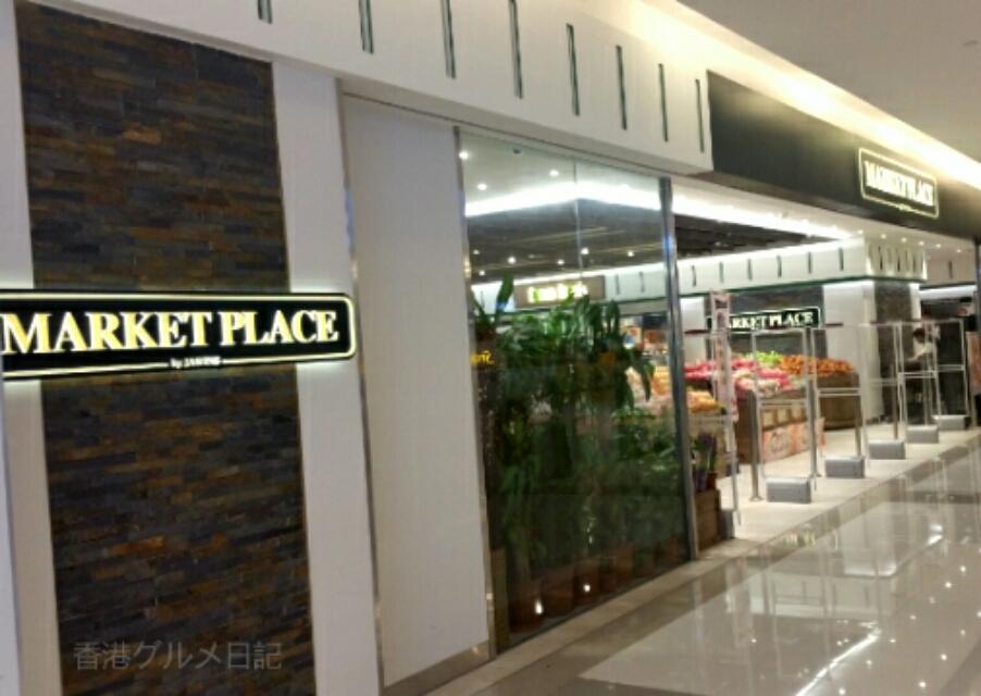 マーケットプレイス香港