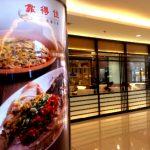 《香港ミシュラン中華》何でも美味しい!庶民派潮州レストラン「靠得住粥麵小館」