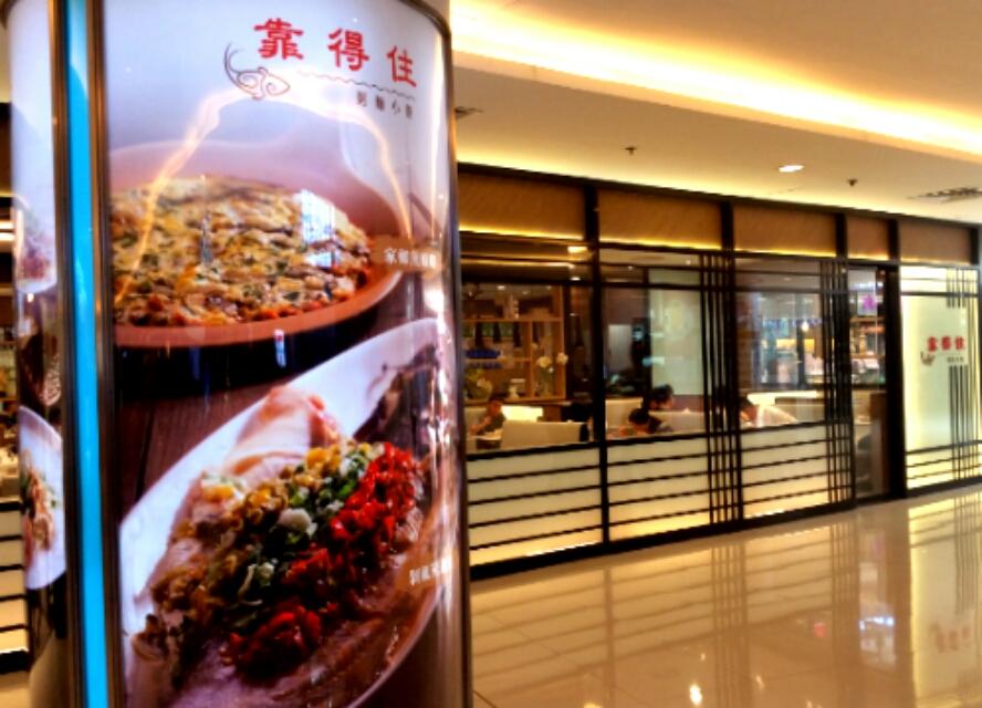 香港ミシュランレストラン外見