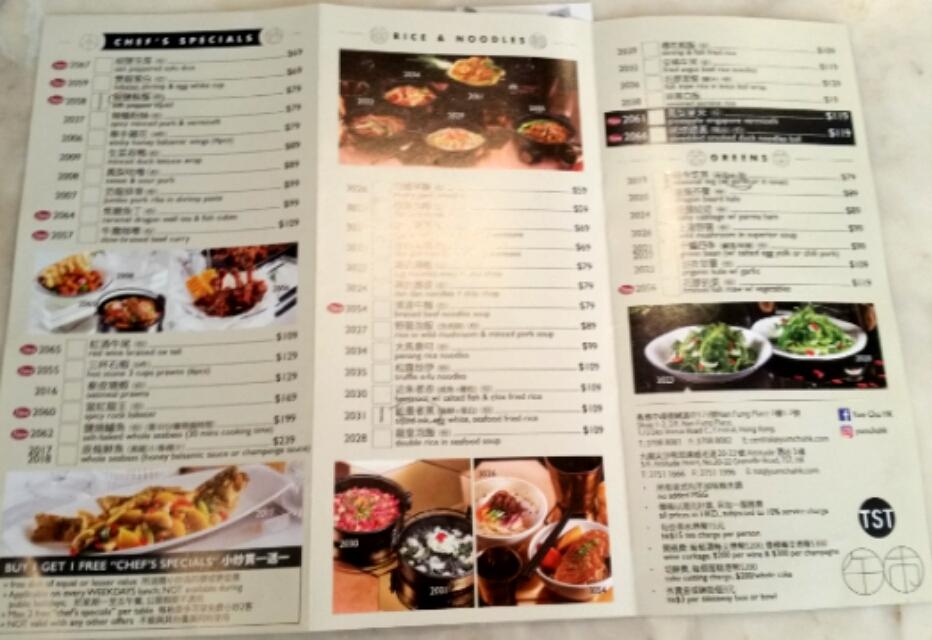 中華料理と点心メニュー