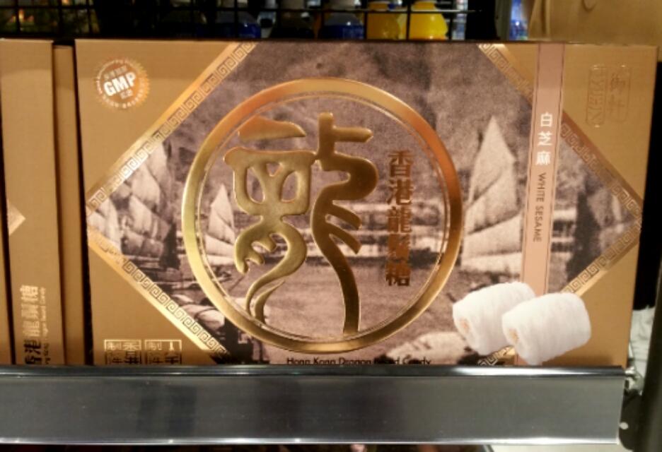 香港伝統菓子の龍の髭飴