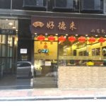 〈Jordan中華ランチ〉駅前の安くて美味しい上海料理レストランなら絶対に好徳来!小籠包もあるよ!Chinese restaurant @Jordan