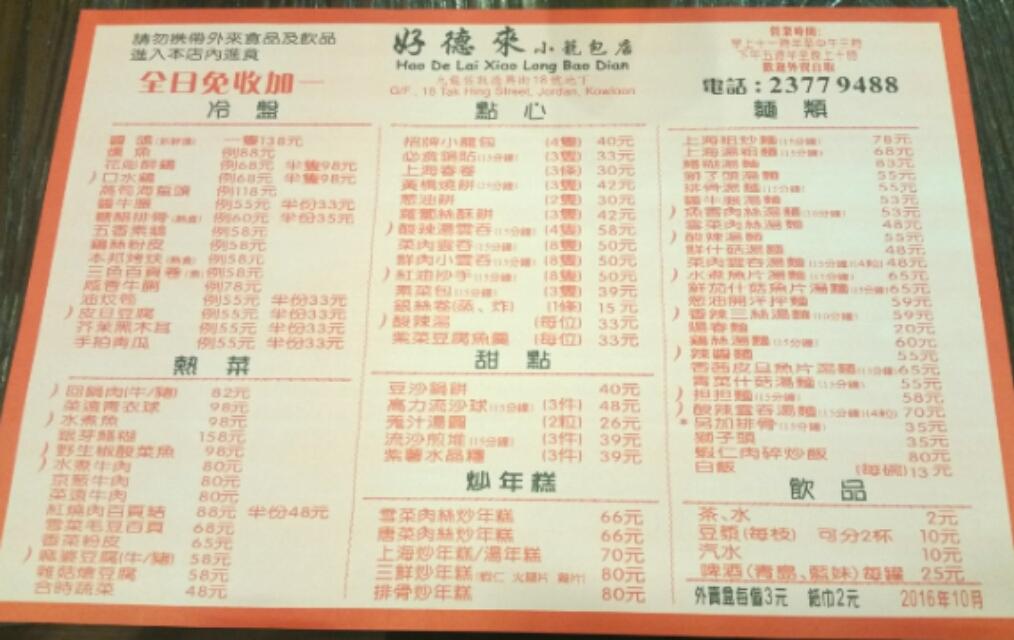 中華料理のメニュー