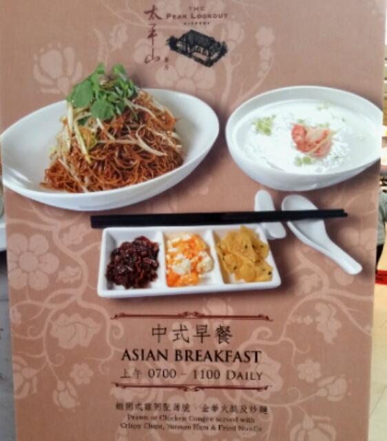 香港お粥と焼き麺のモーニングセット