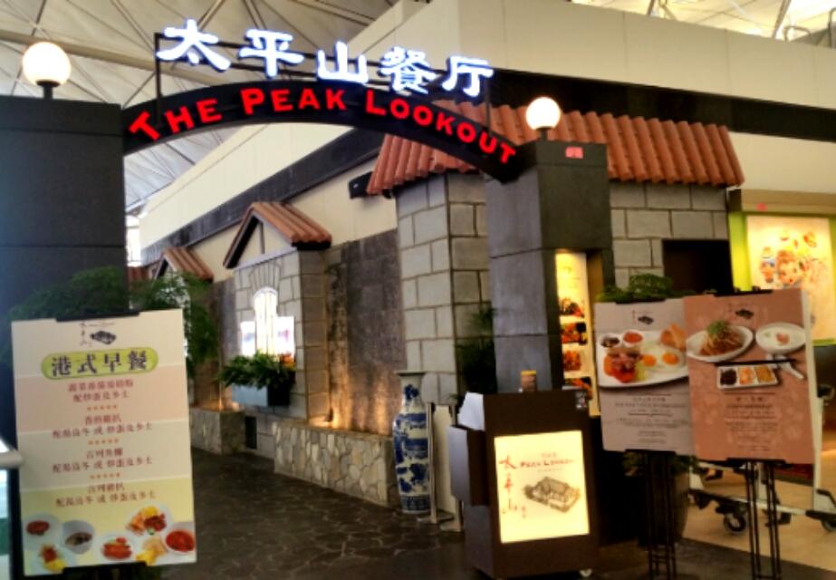 洋食レストランの太平山餐厅の外観
