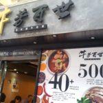 〈尖沙咀ランチ〉あっさり牛腩麺はスープが美味♡飲み干しちゃって〜(笑)