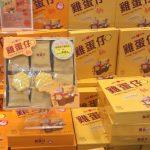 《最新版2018年》香港空港お菓子のお土産BEST 7 (写真多数)香港在住15年ブロガーおすすめ