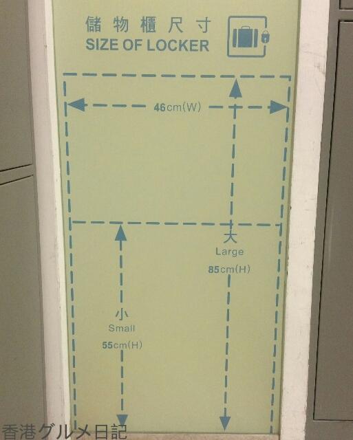 香港尖沙咀のコインロッカーの規定サイズ表