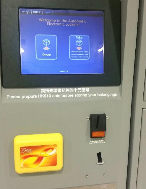 香港コインロッカーの支払い所