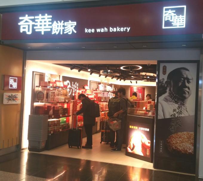 香港空港お土産屋さんの奇華餅家の外観