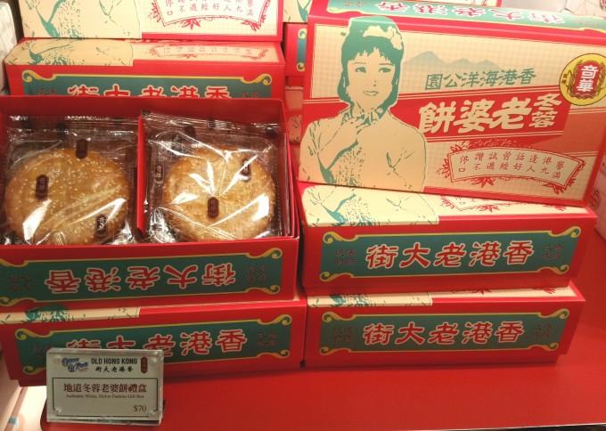 香港空港の奇華餅家で売ってる伝統的なお菓子老婆餅