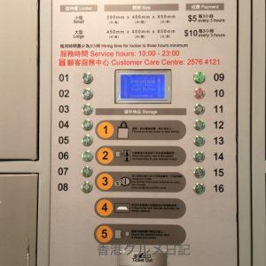 香港ワールドトレードセンターのコインロッカー