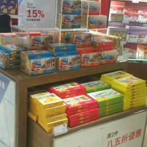 香港定番のお菓子
